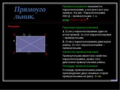 Прямоугольник. Рисунок. Прямоугольником называется параллелограмм, у которого...