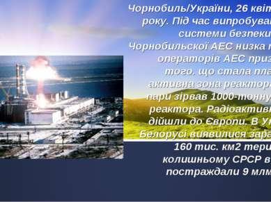 Чорнобиль/України, 26 квітня 1986 року. Під час випробувань нової системи без...
