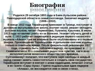 Родился 29 октября 1893 года в Баян-Аульском районе Павлодарской области в се...