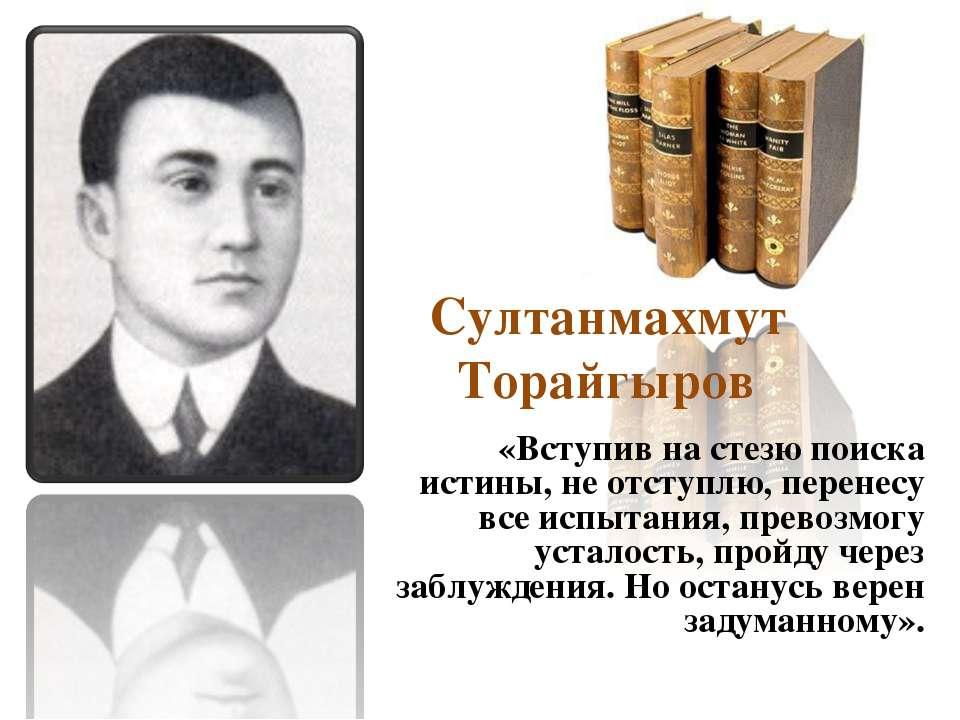 Султанмахмут Торайгыров «Вступив на стезю поиска истины, не отступлю, перенес...