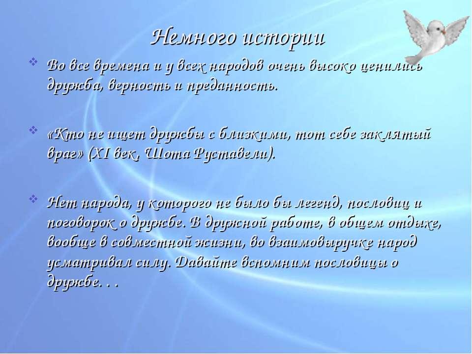 Немного истории Во все времена и у всех народов очень высоко ценились дружба,...