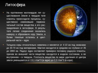 На протяжении миллиардов лет су-ществования Земли в твердом теле планеты прои...