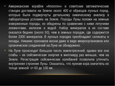 Американские корабли «Аполлон» и советские автоматические станции доставили н...