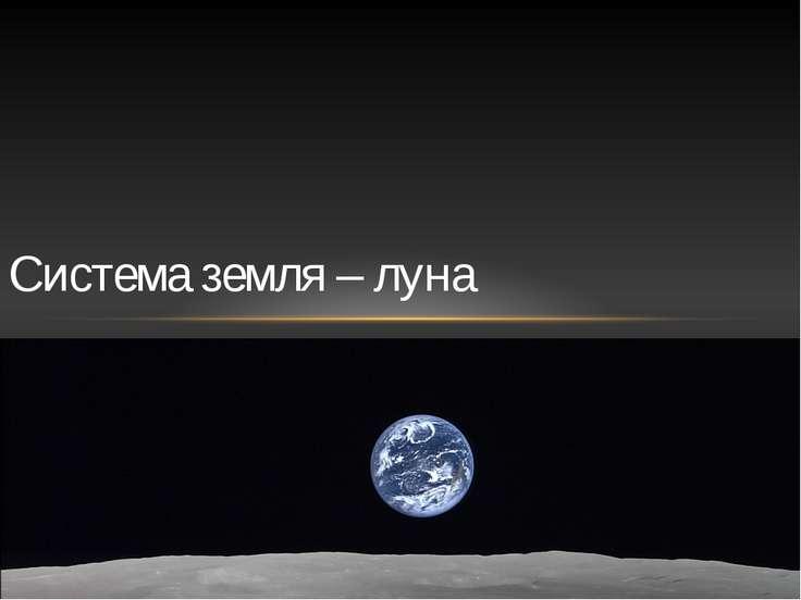 Система земля – луна