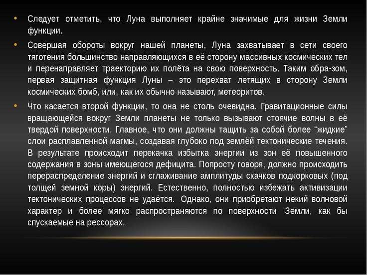 Следует отметить, что Луна выполняет крайне значимые для жизни Земли функции....
