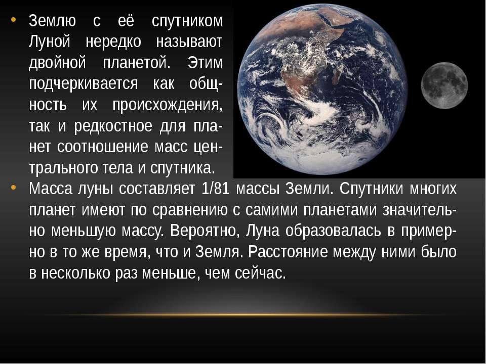 Землю с её спутником Луной нередко называют двойной планетой. Этим подчеркива...