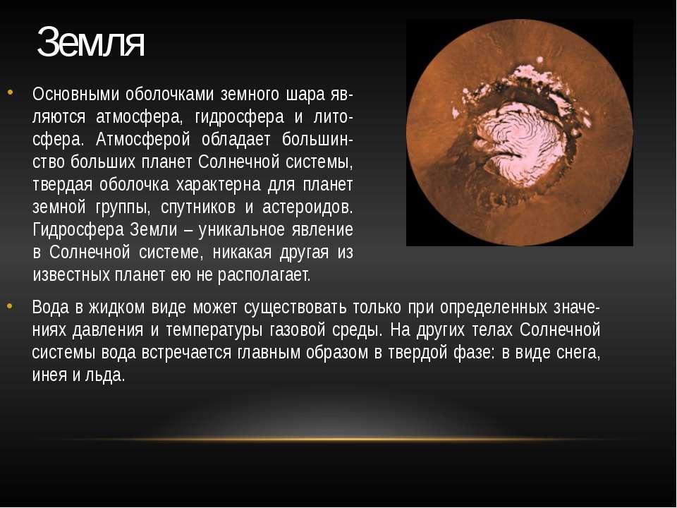 Основными оболочками земного шара яв-ляются атмосфера, гидросфера и лито-сфер...