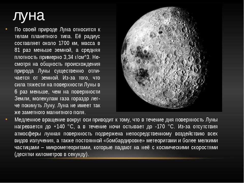 По своей природе Луна относится к телам планетного типа. Её радиус составляет...