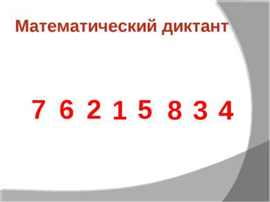 Математический диктант 7 2 6 1 5 8 3 4