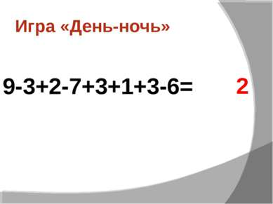 Игра «День-ночь» 9-3+2-7+3+1+3-6= 2