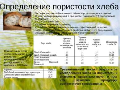 Определение пористости хлеба Под пористостью хлеба понимают объем пор, находя...