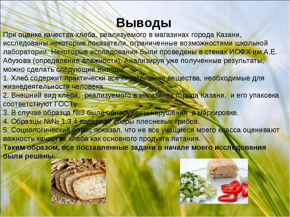 Выводы При оценке качества хлеба, реализуемого в магазинах города Казани, исс...