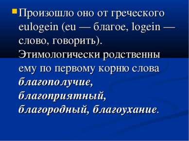 Произошло оно от греческого eulogein (eu — благое, logein — слово, говорить)....