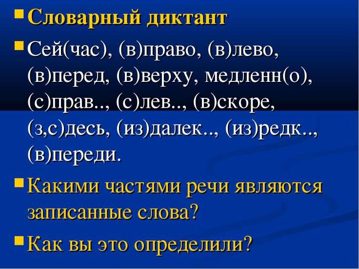 Словарный диктант Сей(час), (в)право, (в)лево, (в)перед, (в)верху, медленн(о)...