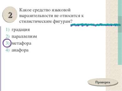 Какое средство языковой выразительности не относится к стилистическим фигурам...