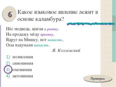 Какое языковое явление лежит в основе каламбура? Нёс медведь, шагая к рынку. ...