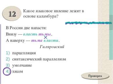 Какое языковое явление лежит в основе каламбура? В России две напасти: Внизу...