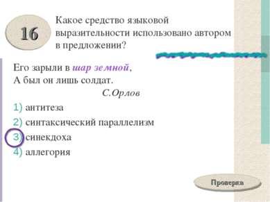 Какое средство языковой выразительности использовано автором в предложении? Е...
