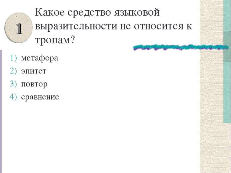 Какое средство языковой выразительности не относится к тропам? метафора эпите...