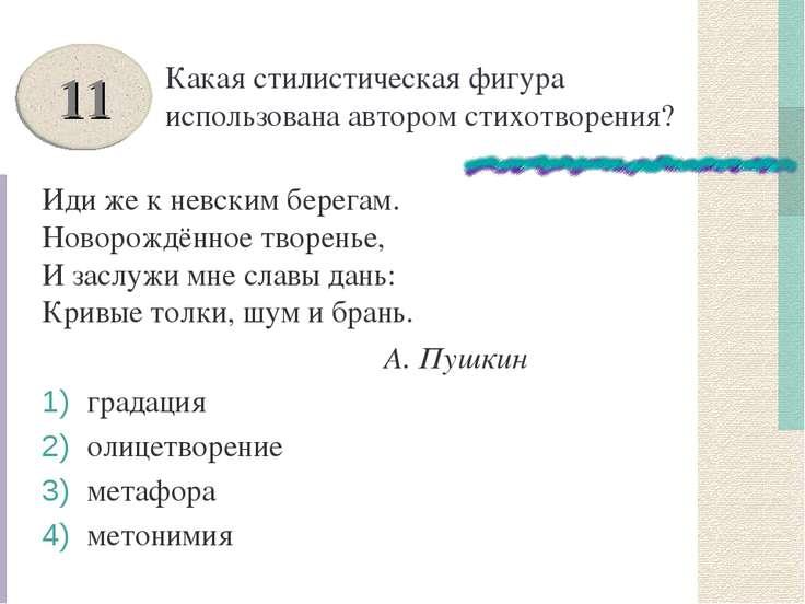 Какая стилистическая фигура использована автором стихотворения? Иди же к невс...