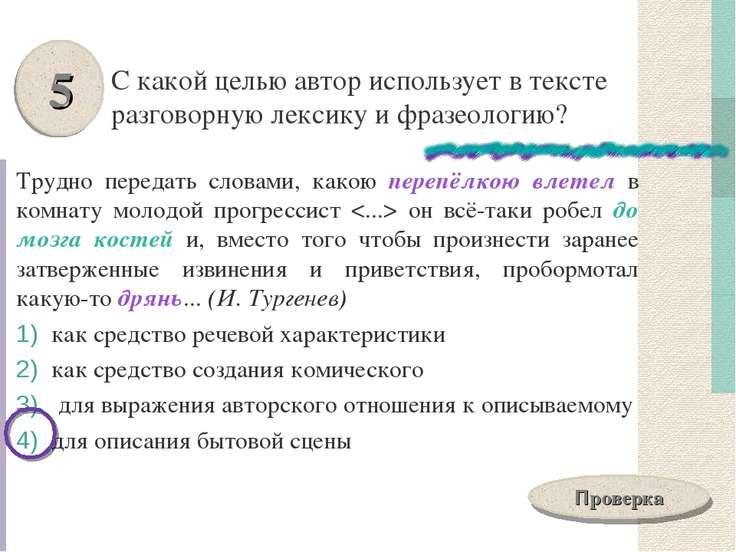 С какой целью автор использует в тексте разговорную лексику и фразеологию? Тр...