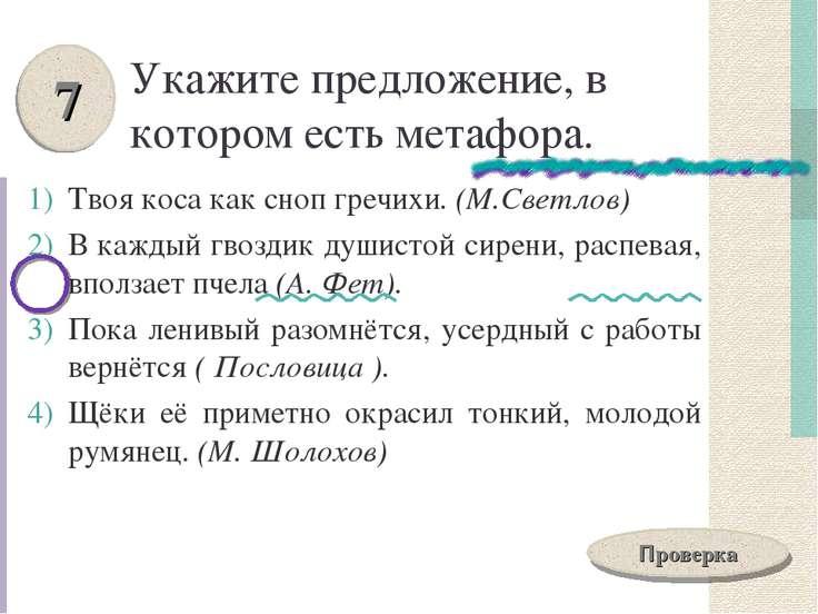 Укажите предложение, в котором есть метафора. Твоя коса как сноп гречихи. (М....