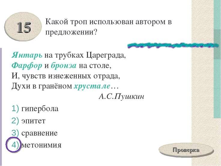 Какой троп использован автором в предложении? Янтарь на трубках Цареграда, Фа...