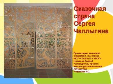 Сказочная страна Сергея Чаплыгина Презентацию выполнил учащийся 6 «А» класса ...