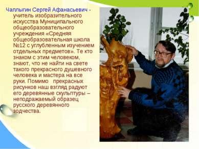 Чаплыгин Сергей Афанасьевич - учитель изобразительного искусства Муниципально...