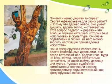 Почему именно дерево выбирает Сергей Афанасьевич для своих работ? «Потому что...