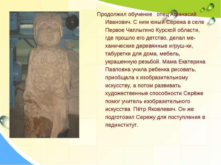 Продолжил обучение отец Афанасий Иванович. С ним юный Сережа в селе Первое Ча...