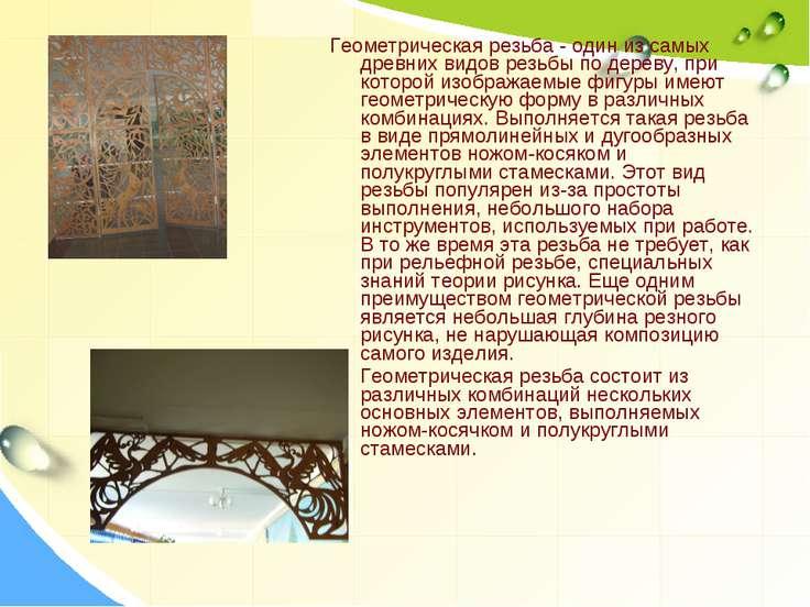 Геометрическая резьба - один из самых древних видов резьбы по дереву, при кот...