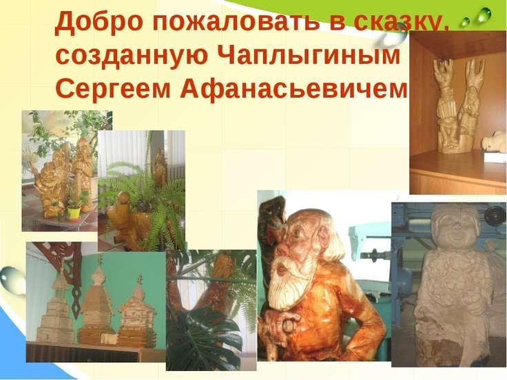 Добро пожаловать в сказку, созданную Чаплыгиным Сергеем Афанасьевичем
