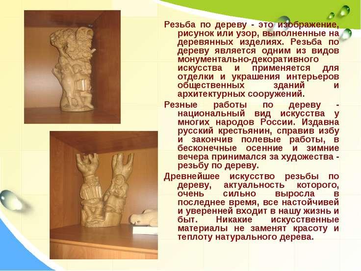 Резьба по дереву - это изображение, рисунок или узор, выполненные на деревянн...