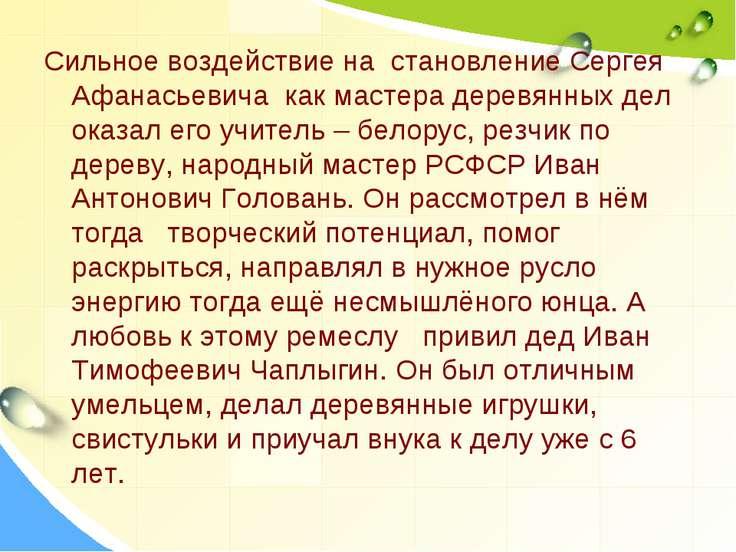 Сильное воздействие на становление Сергея Афанасьевича как мастера деревянных...