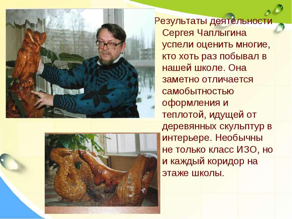 Результаты деятельности Сергея Чаплыгина успели оценить многие, кто хоть раз ...