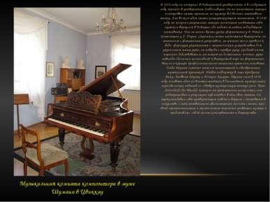 В1828 годуон поступил вЛейпцигский университет, а в следующем году перешёл...