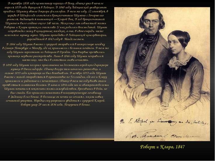 В октябре1838 годакомпозитор переехал вВену, однако уже в начале апреля18...
