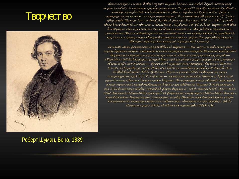 Творчество Интеллектуал и эстет, в своей музыке Шуман больше, чем любой друго...