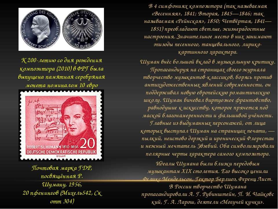 В 4 симфониях композитора (так называемая «Весенняя», 1841; Вторая, 1845—1846...