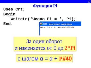 10 За один оборот α изменяется от 0 до 2*Pi Функция Pi с шагом α = α + Pi/40 ...