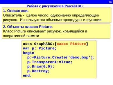 16 1. Описатели. Описатель - целое число, однозначно определяющее рисунок. Ис...