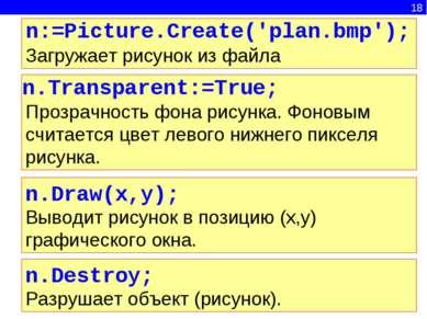 18 n.Draw(x,y); Выводит рисунок в позицию (x,y) графического окна. n.Destroy;...