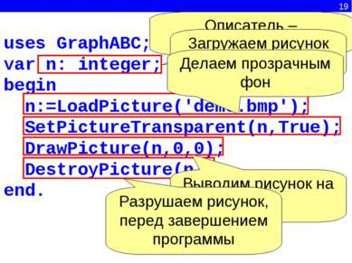 19 uses GraphABC; var n: integer; begin   n:=LoadPicture('demo.bmp');   SetPi...