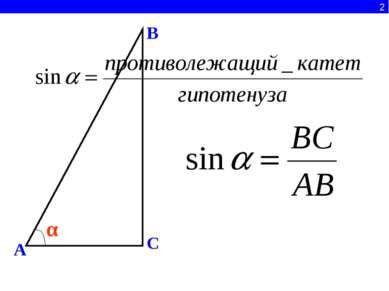2 A C B α