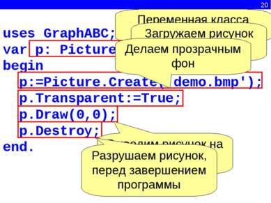20 uses GraphABC; var p: Picture; begin p:=Picture.Create('demo.bmp'); p.Tran...