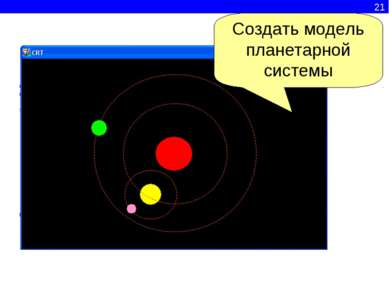21 Создать модель планетарной системы