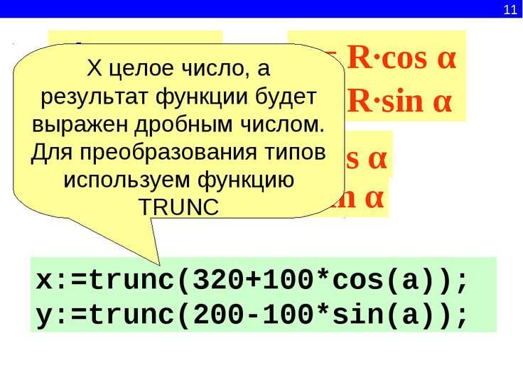 11 x´= 320 + x y´= 200 + y x´= 320 + R∙cos α y´= 200 - R∙sin α x = R∙cos α y ...
