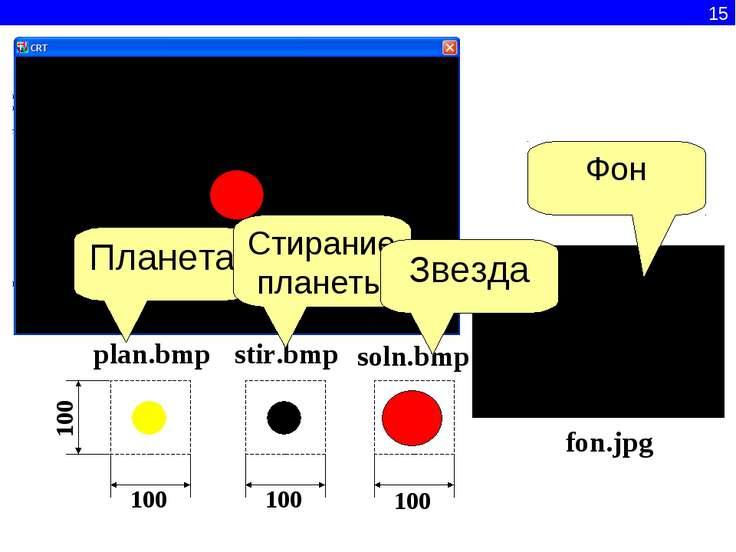 15 100 100 stir.bmp soln.bmp Фон 100 100 plan.bmp Планета Стирание планеты Зв...