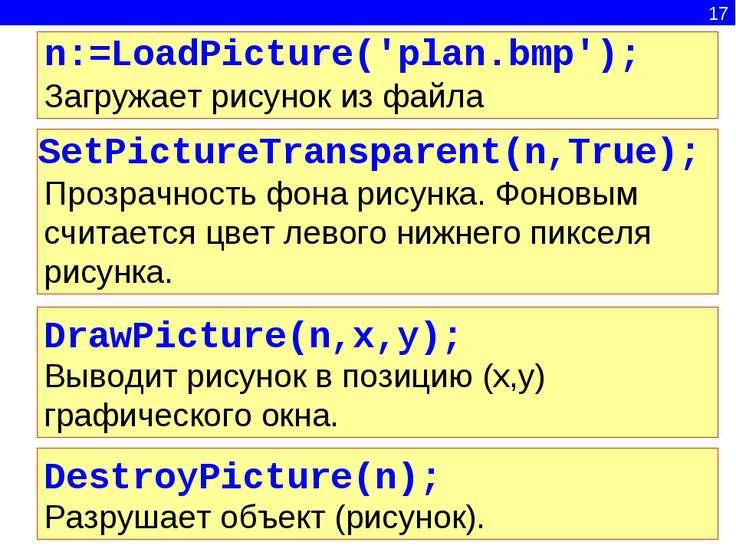 17 DrawPicture(n,x,y); Выводит рисунок в позицию (x,y) графического окна. Des...